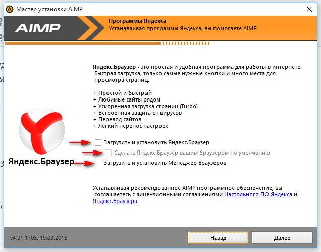 Отказываемся от принудительной установки Яндекс.Браузера