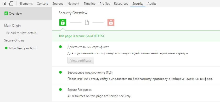 Защищено при помощи SSL