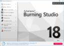Ashampoo Burning Studio 18 - главное меню