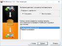 MozBackup - операции с Mozilla-профилем