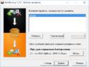 MozBackup - выбор Mozilla-профиля