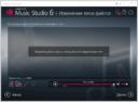 Ashampoo Music Studio - изменение тегов файлов