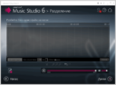Ashampoo Music Studio - нарезка музыки