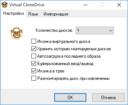 Virtual CloneDrive - настройки