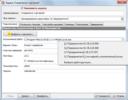 Effector saver - архивирование средствами 1С:Предприятие