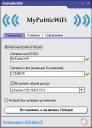 MyPublicWiFi - главное меню