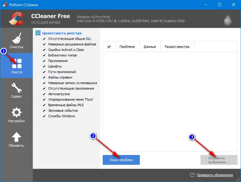 Очистка реестра при помощи CCleaner
