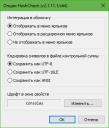 Опции HashCheck Shell Extension