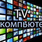 Как смотреть телевизор на компьютере