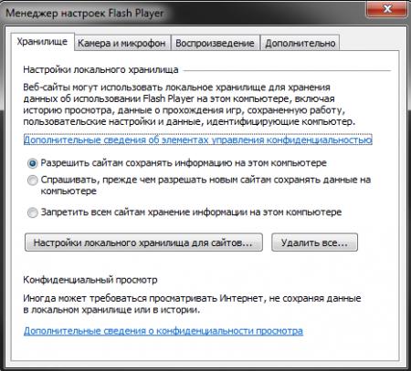 Как настроить и включить Adobe Flash Player