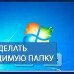 Как сделать невидимую папку в Windows