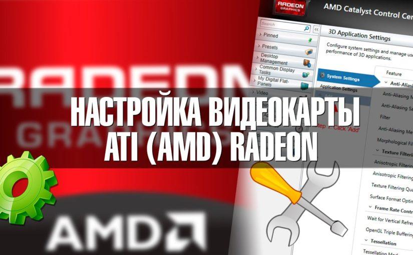 Как разогнать видеокарту AMD (ATI RADEON)