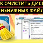 Как полностью очистить жесткий диск от ненужных файлов