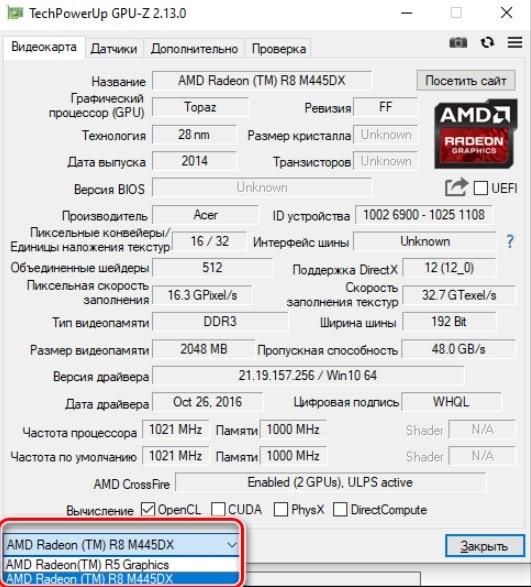 Интерфейс GPU Z