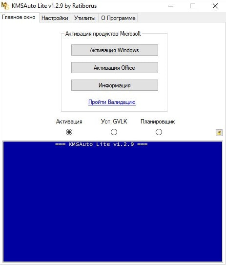 Интерфейс программы KMS активатор