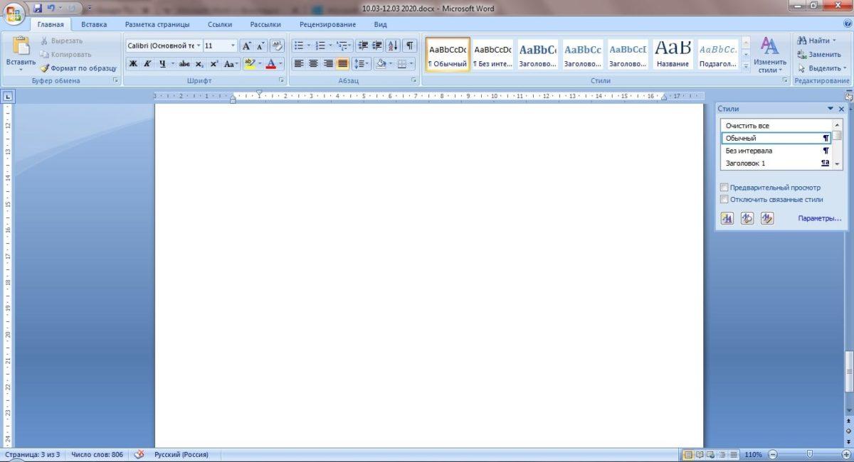 Интерфейс Word Microsoft