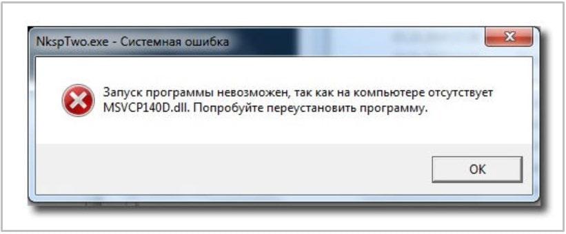 MSVCP140 dll