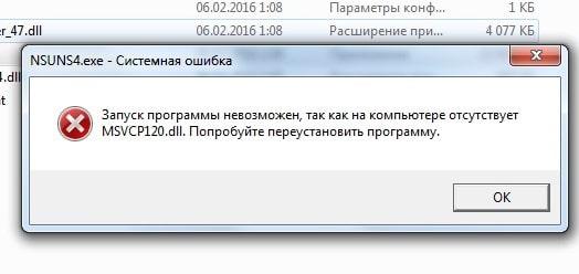 Ошибка MSVCP120 DLL