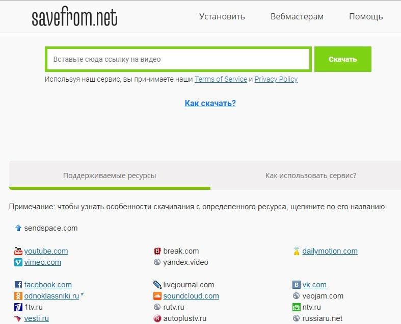 Расширение Savefrom