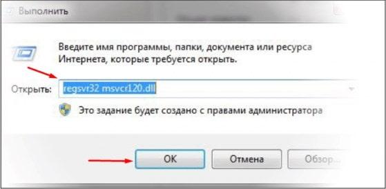 MSVCP120 DLL