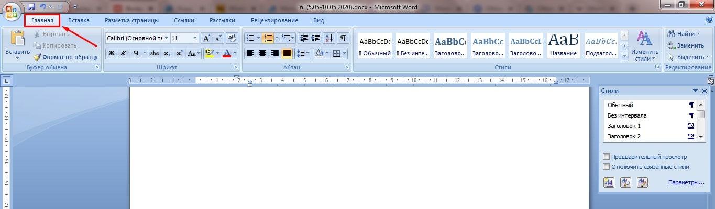 Главная вкладка Microsoft Word