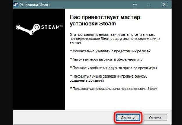 Мастер установки Steam