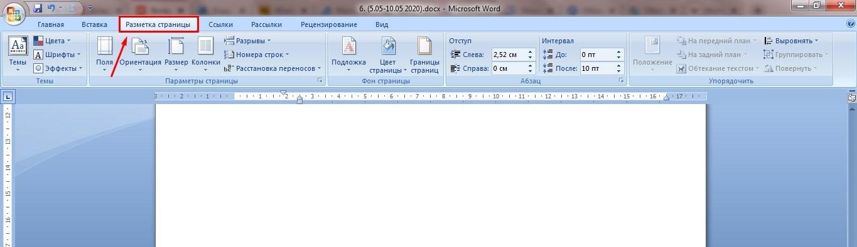 Разметка страницы Microsoft Word