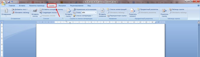 Ссылки Microsoft Word