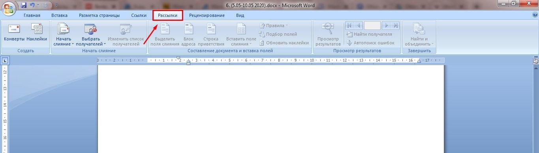 Рассылки Microsoft Word