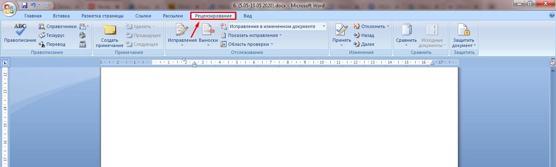 Рецензирование Microsoft Word