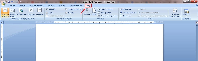 Вид Microsoft Word
