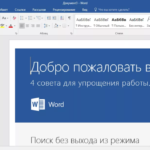 Word Microsoft для Windows 7