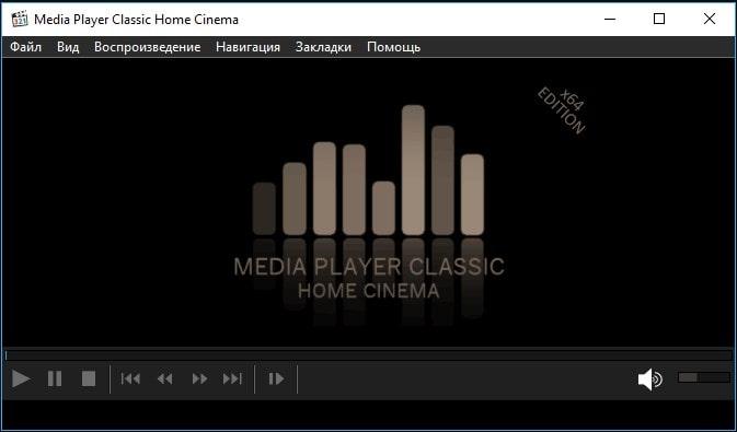 Внешний вид Media Player Classic
