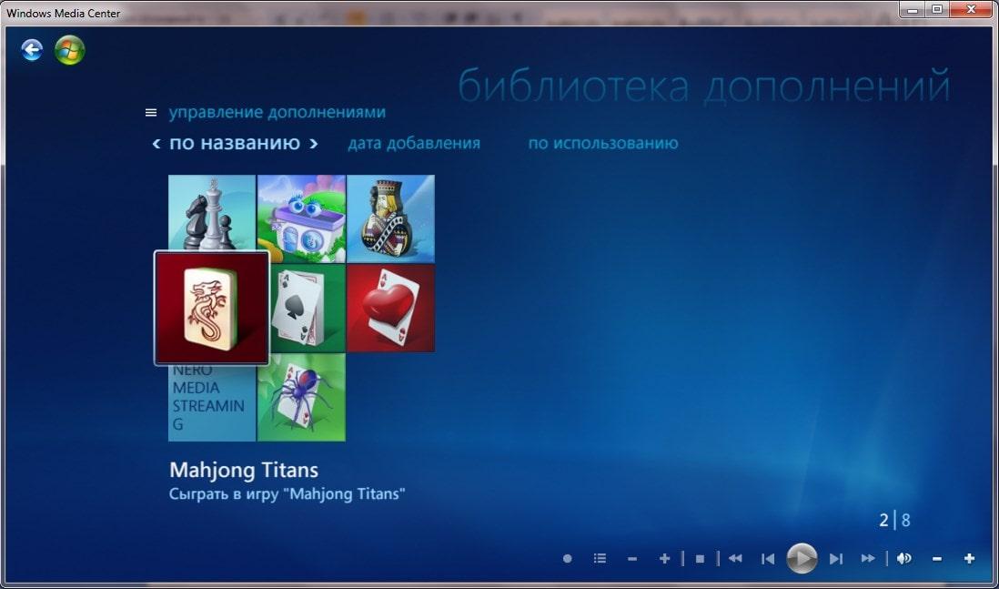 Раздел с играми в Windows Media Center