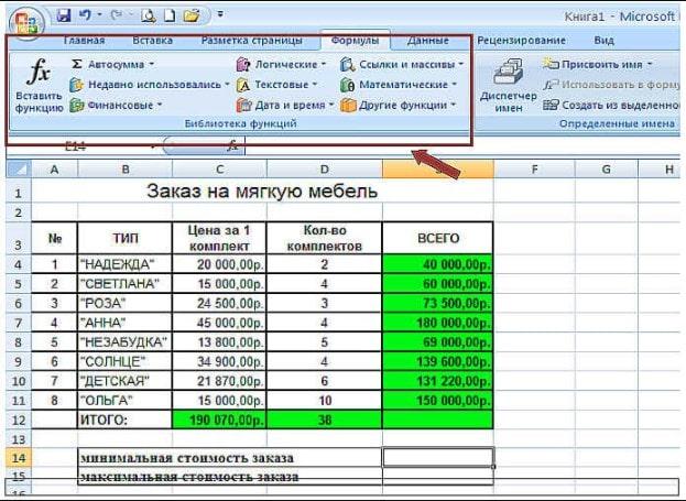 Работа в программе Excel 2007