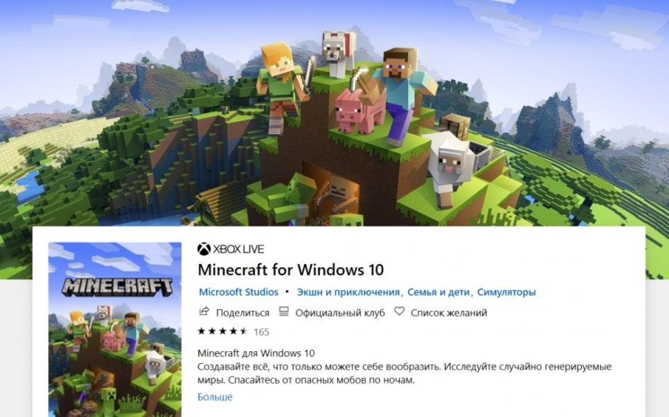 Игра Minecraft Windows 10 Edition