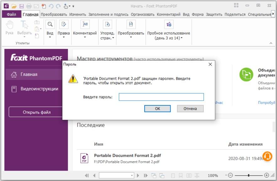 Защита документа паролем в Foxit PhantomPDF