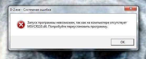 Msvcr110 dll