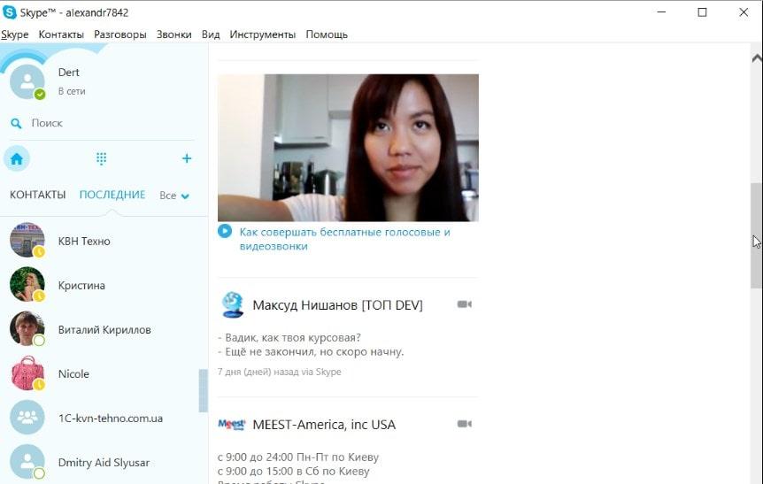 Интерфейс софта Скайп