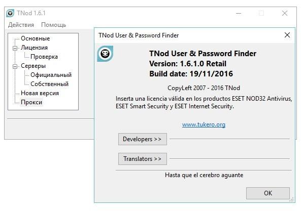 Изображение утилиты TNod User Password Finder