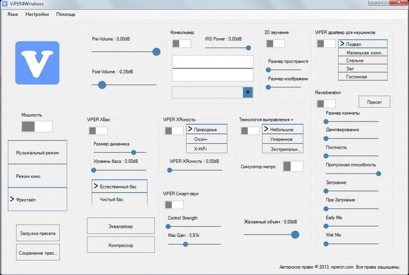 Оформление программы Эквалайзер для Windows 10