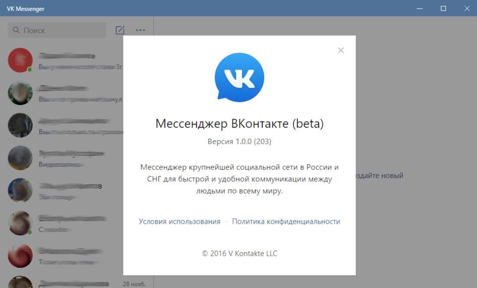 ВК Мессенджер