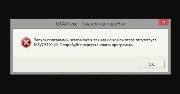 Ошибка Msvcp100 dll