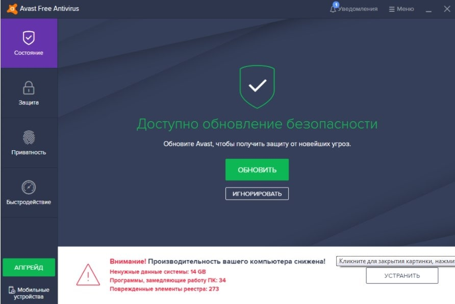 Интерфейс Аваст