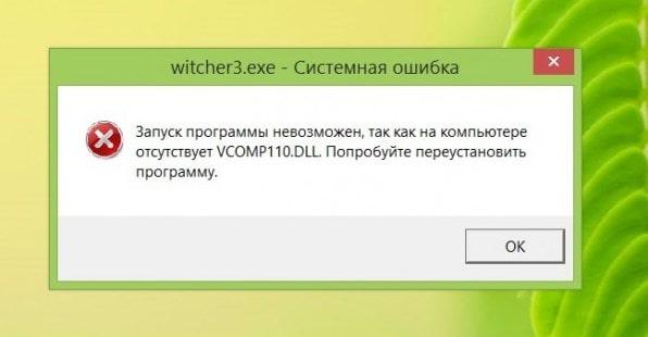 Системная ошибка VComp110 dll