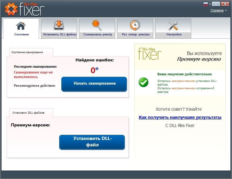 Интерфейс DLL Files Fixer