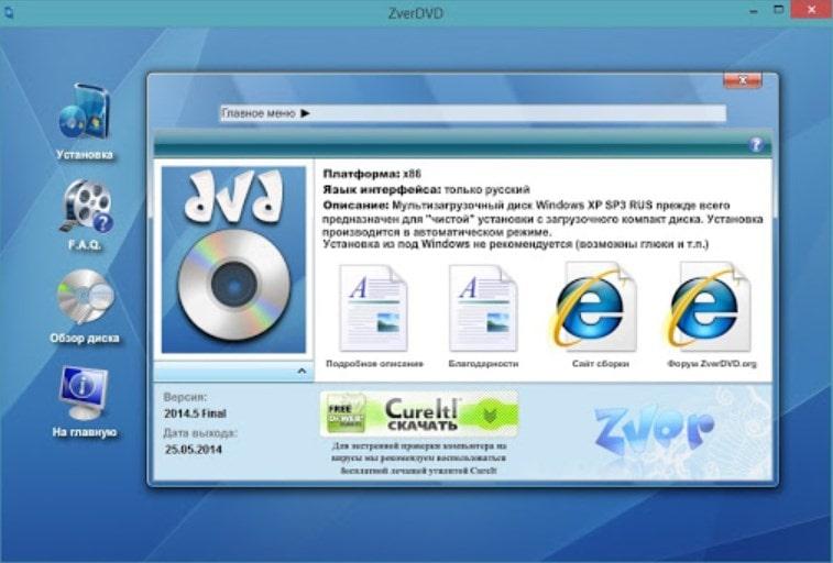 Операционная система Zver DVD