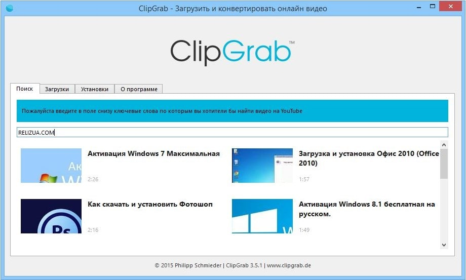 Интерфейс приложения ClipGrab