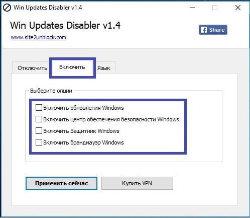 Настройка обновления ОС в Win Updates Disabler
