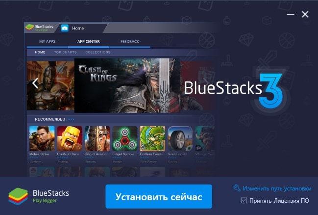 Оформление BlueStacks 3